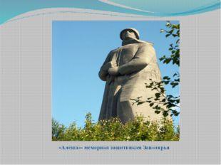 «Алеша»- мемориал защитникам Заполярья