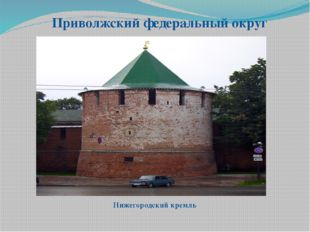 Приволжский федеральный округ Нижегородский кремль