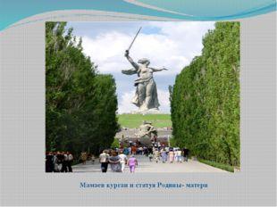 Мамаев курган и статуя Родины- матери