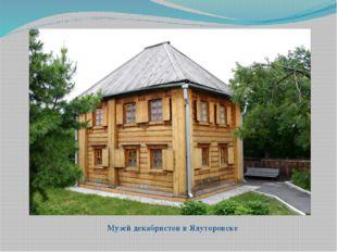 Музей декабристов в Ялуторовске