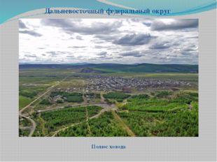 Дальневосточный федеральный округ Полюс холода