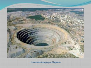 Алмазный карьер в Мирном