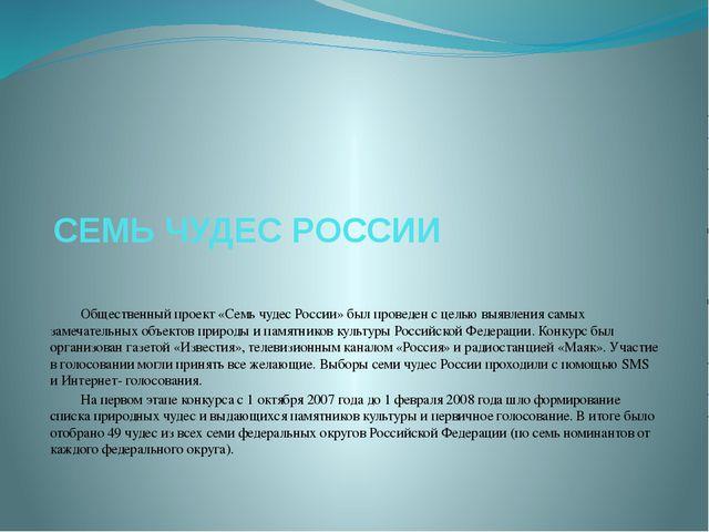 СЕМЬ ЧУДЕС РОССИИ Общественный проект «Семь чудес России» был проведен с цель...