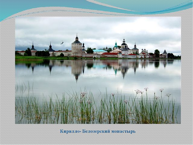 Кирилло- Белозерский монастырь
