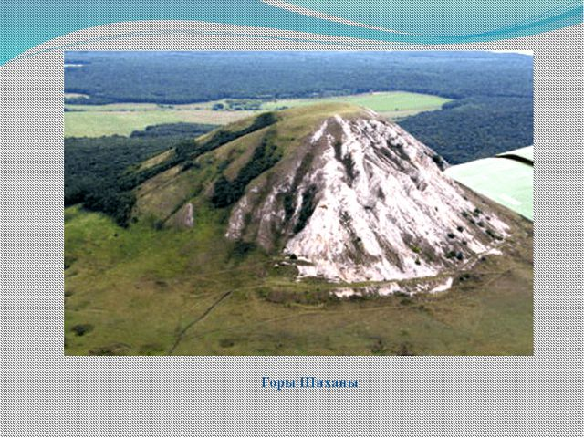 Горы Шиханы