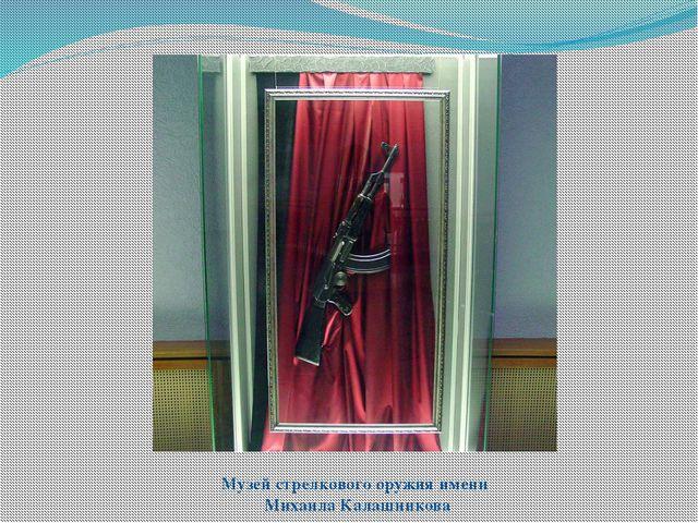 Музей стрелкового оружия имени Михаила Калашникова
