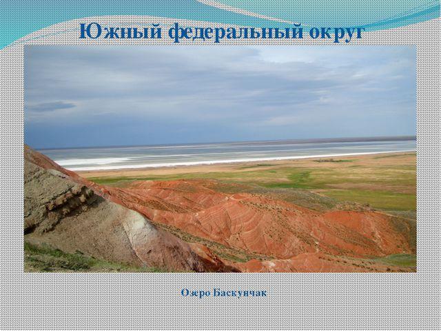 Южный федеральный округ Озеро Баскунчак