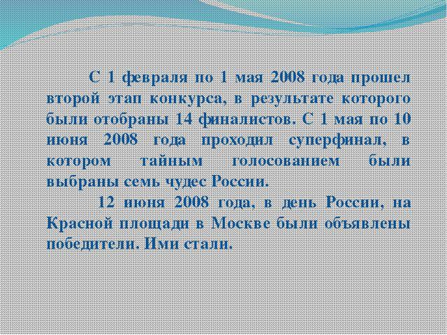 С 1 февраля по 1 мая 2008 года прошел второй этап конкурса, в результате кот...