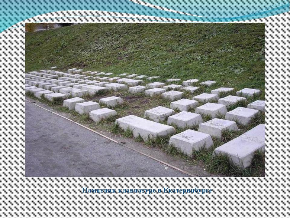 Памятник клавиатуре в Екатеринбурге