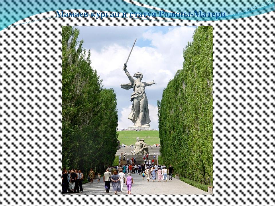 Мамаев курган и статуя Родины-Матери