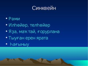 Синквейн Рәми Илһөйәр, телһөйәр Яҙа, маҡтай, ғорурлана Тыуған ерен ярата Һағы