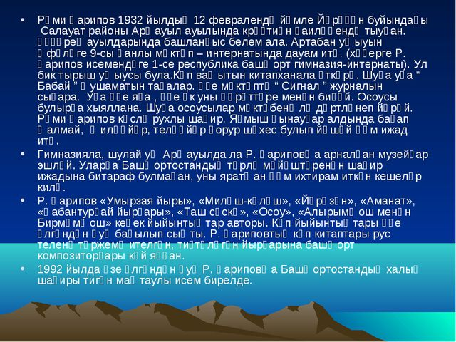 Рәми Ғарипов 1932 йылдың 12 февралендә йәмле Йүрүҙән буйындағы Салауат районы...