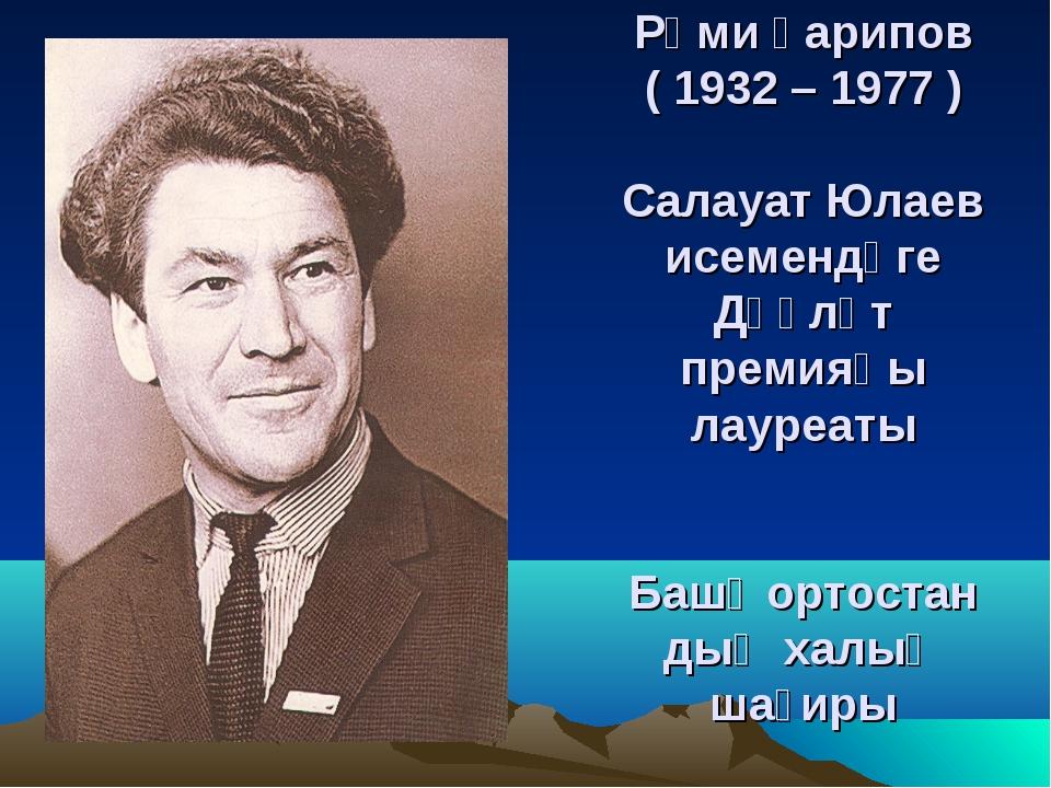 Рәми Ғарипов ( 1932 – 1977 ) Салауат Юлаев исемендәге Дәүләт премияһы лауреат...