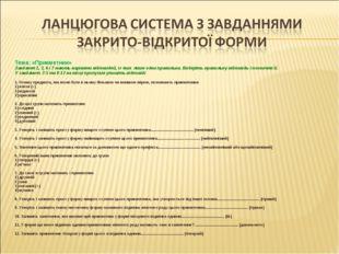 Тема: «Прикметник» Завдання 1, 2, 6 і 7 мають варіанти відповідей, із яких ли