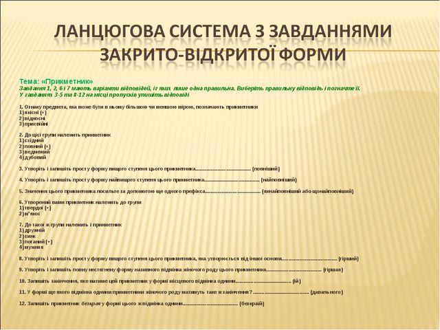 Тема: «Прикметник» Завдання 1, 2, 6 і 7 мають варіанти відповідей, із яких ли...