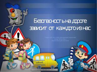 Безопасность на дороге зависит от каждого из нас Педагог ДО ГБОУ ДОД «Молоде