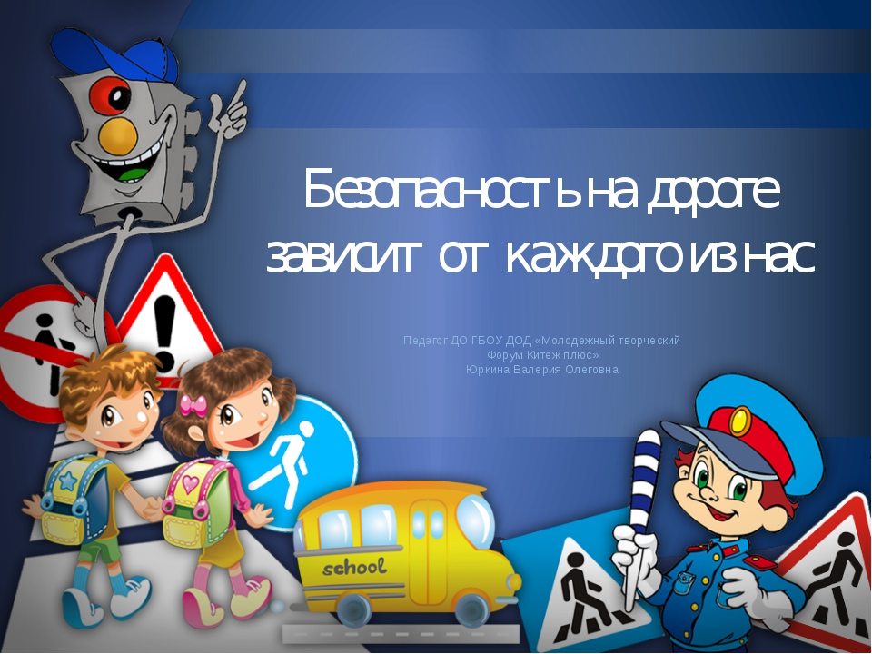 Безопасность на дороге зависит от каждого из нас Педагог ДО ГБОУ ДОД «Молоде...