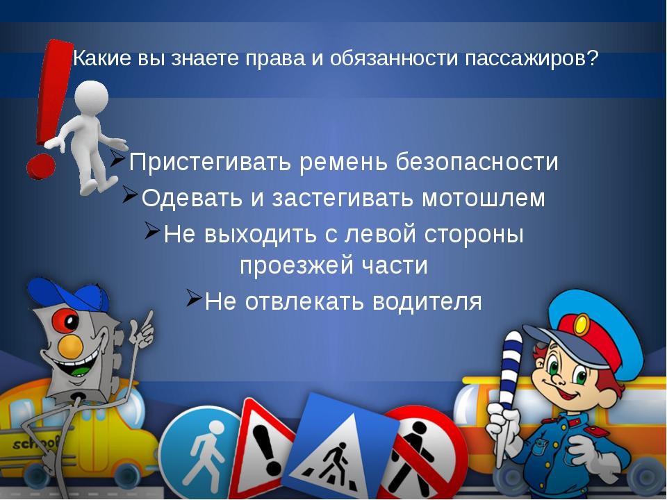 Какие вы знаете права и обязанности пассажиров? Пристегивать ремень безопасн...