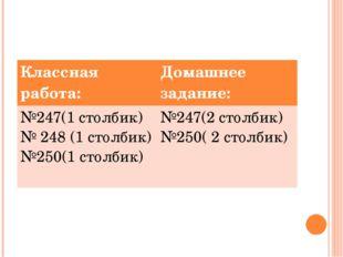 Классная работа: Домашнее задание: №247(1столбик) № 248 (1столбик) №250(1 ст