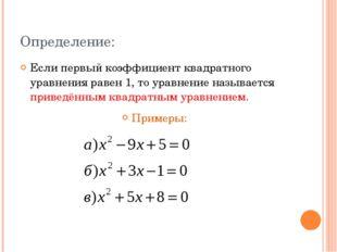 Определение: Если первый коэффициент квадратного уравнения равен 1, то уравне
