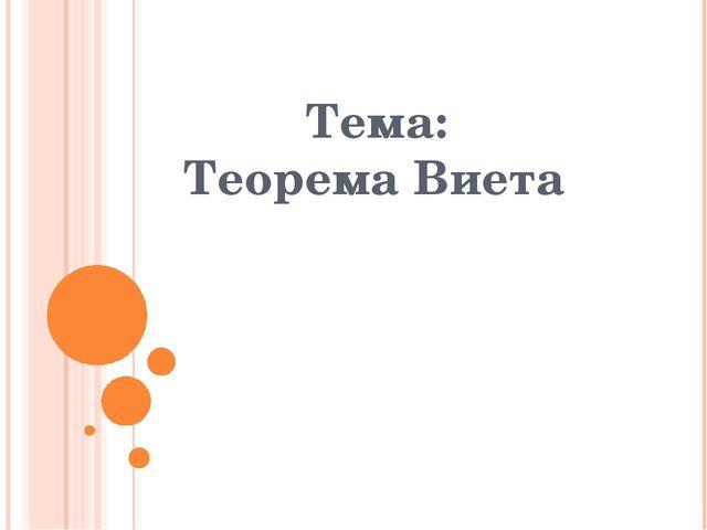 Тема: Теорема Виета