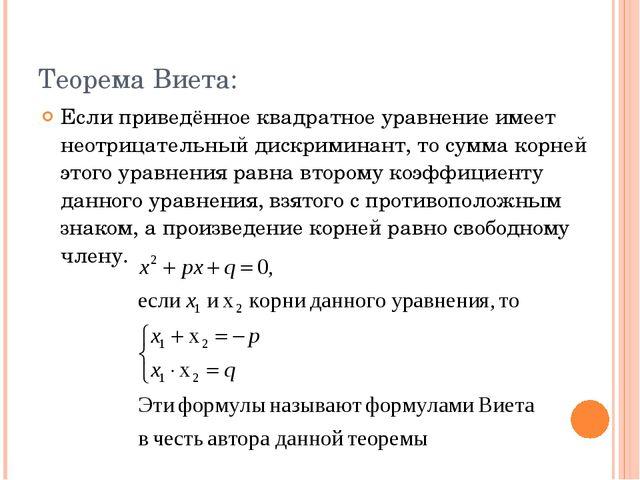 Теорема Виета: Если приведённое квадратное уравнение имеет неотрицательный ди...