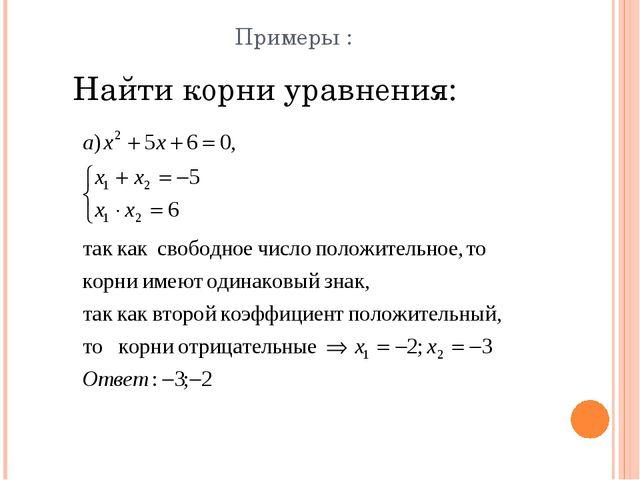 Примеры : Найти корни уравнения: