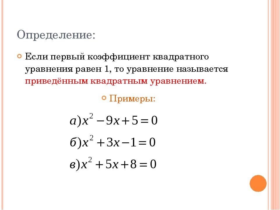 Определение: Если первый коэффициент квадратного уравнения равен 1, то уравне...