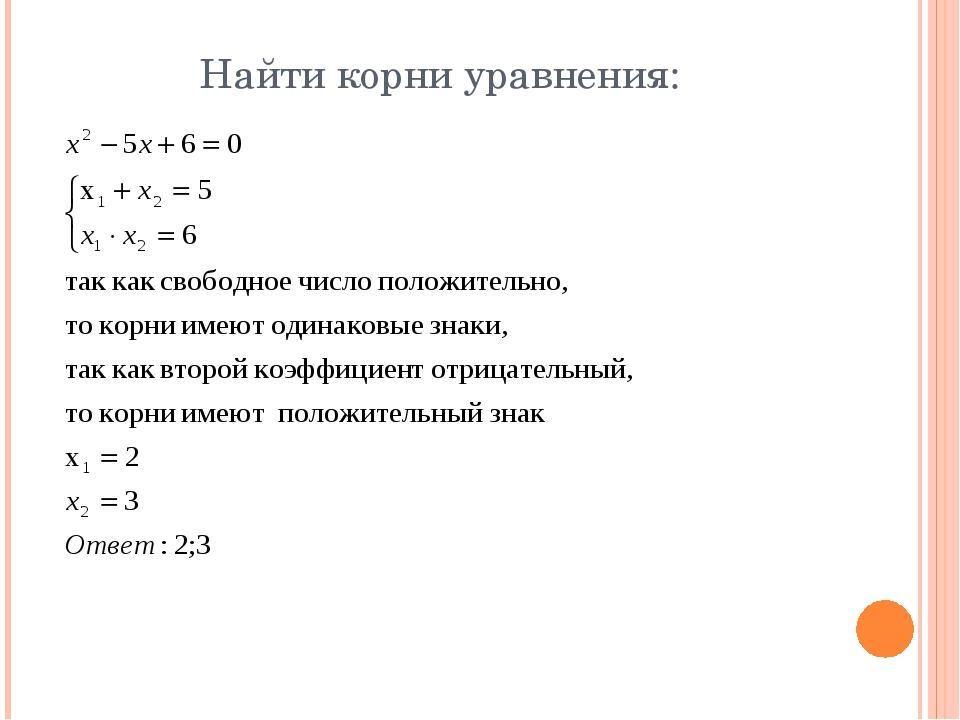 Найти корни уравнения: