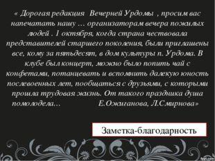 « Дорогая редакция ″Вечерней Урдомы″, просим вас напечатать нашу … организато