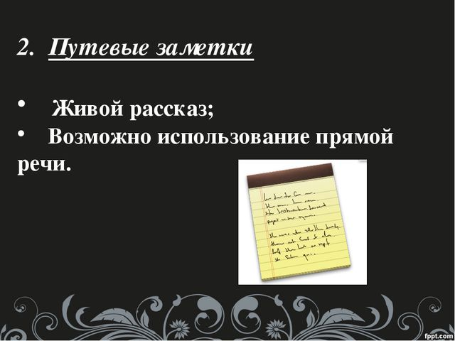 2. Путевые заметки Живой рассказ; Возможно использование прямой речи.