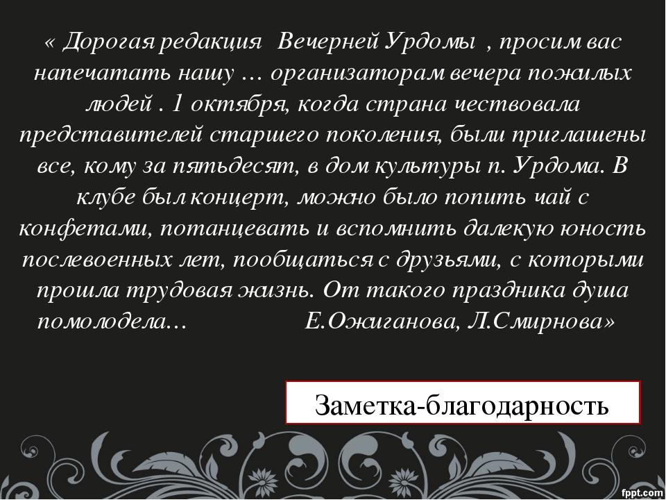 « Дорогая редакция ″Вечерней Урдомы″, просим вас напечатать нашу … организато...
