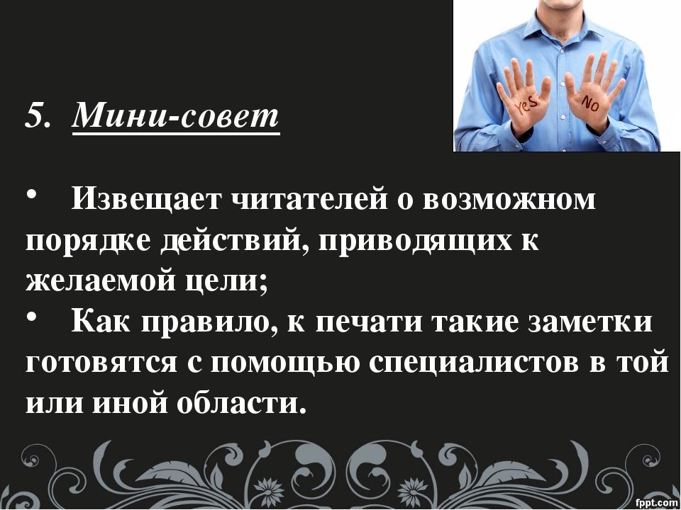 5. Мини-совет Извещает читателей о возможном порядке действий, приводящих к ж...