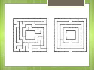 Слева(односвязный лабиринт) Справа(многосвязный лабиринт)
