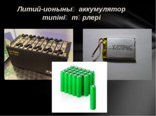 Литий-ионының аккумулятор типінің түрлері