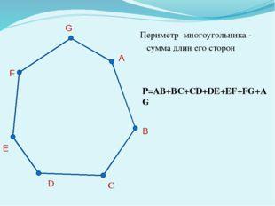 Периметр многоугольника - P=AB+BC+CD+DE+EF+FG+AG C D сумма длин его сторон A