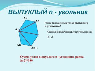 ВЫПУКЛЫЙ n - угольник А2 А1 А3 Аn-1 Аn Чему равна сумма углов выпуклого n-уго