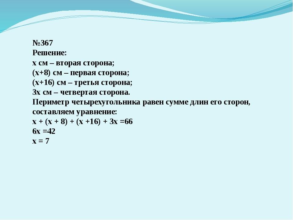 №367 Решение: х см – вторая сторона; (х+8) см – первая сторона; (х+16) см – т...