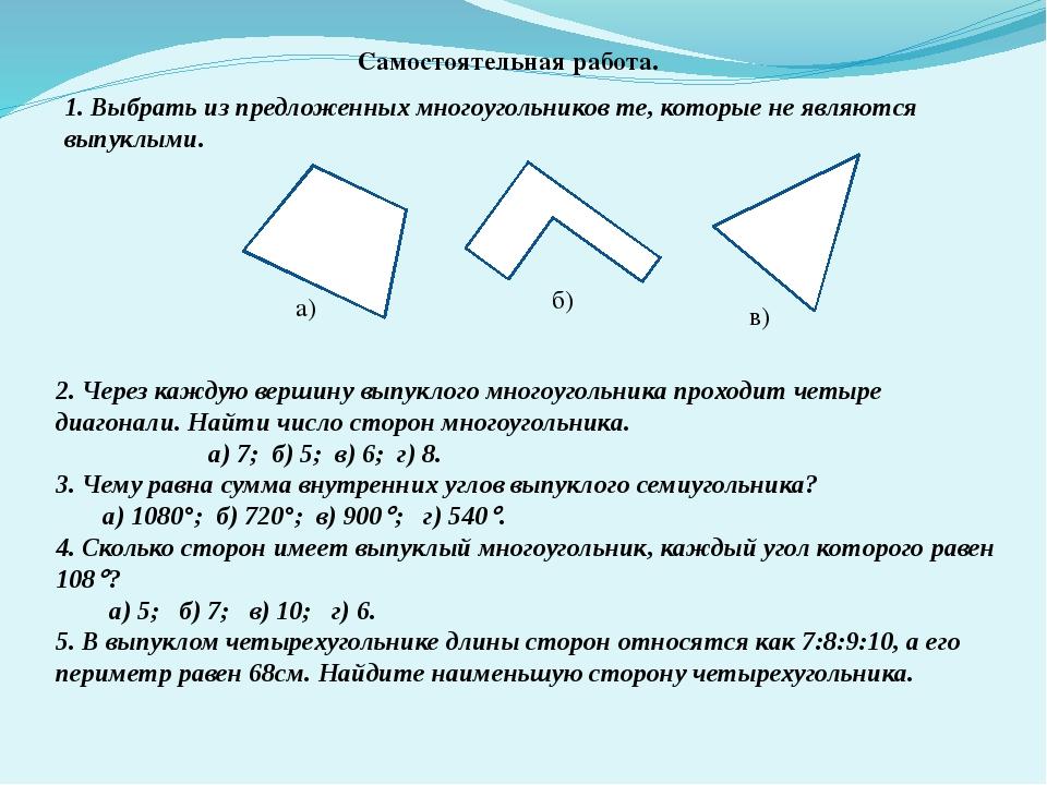 1. Выбрать из предложенных многоугольников те, которые не являются выпуклыми....