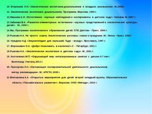 10. Егоренков Л.Н. «Экологическое воспитание дошкольников и младших школьнико