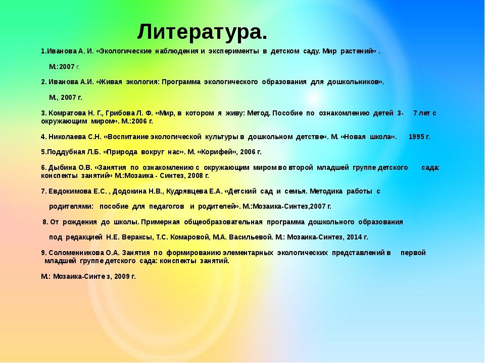 Литература. 1.Иванова А. И. «Экологические наблюдения и эксперименты в детско...
