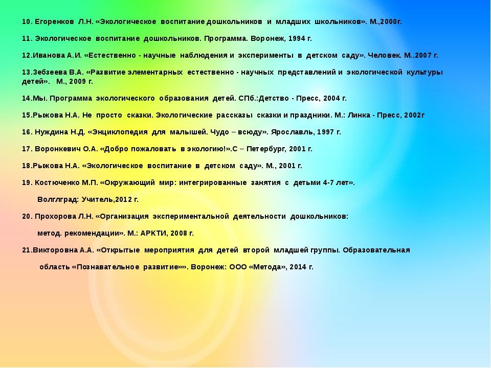 10. Егоренков Л.Н. «Экологическое воспитание дошкольников и младших школьнико...