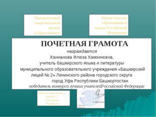 Приоритетный национальный проект «Образование» Министерство образования и нау