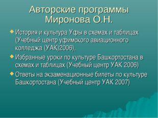 Авторские программы Миронова О.Н. История и культура Уфы в схемах и таблицах