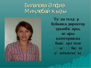 Билалова Әлфиә Миңлебай ҡыҙы Туған телдәр буйынса директор урынбаҫары, юғары