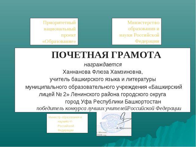 Приоритетный национальный проект «Образование» Министерство образования и нау...