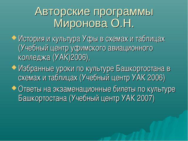 Авторские программы Миронова О.Н. История и культура Уфы в схемах и таблицах...