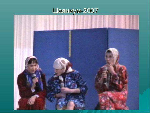 Шаяниум-2007
