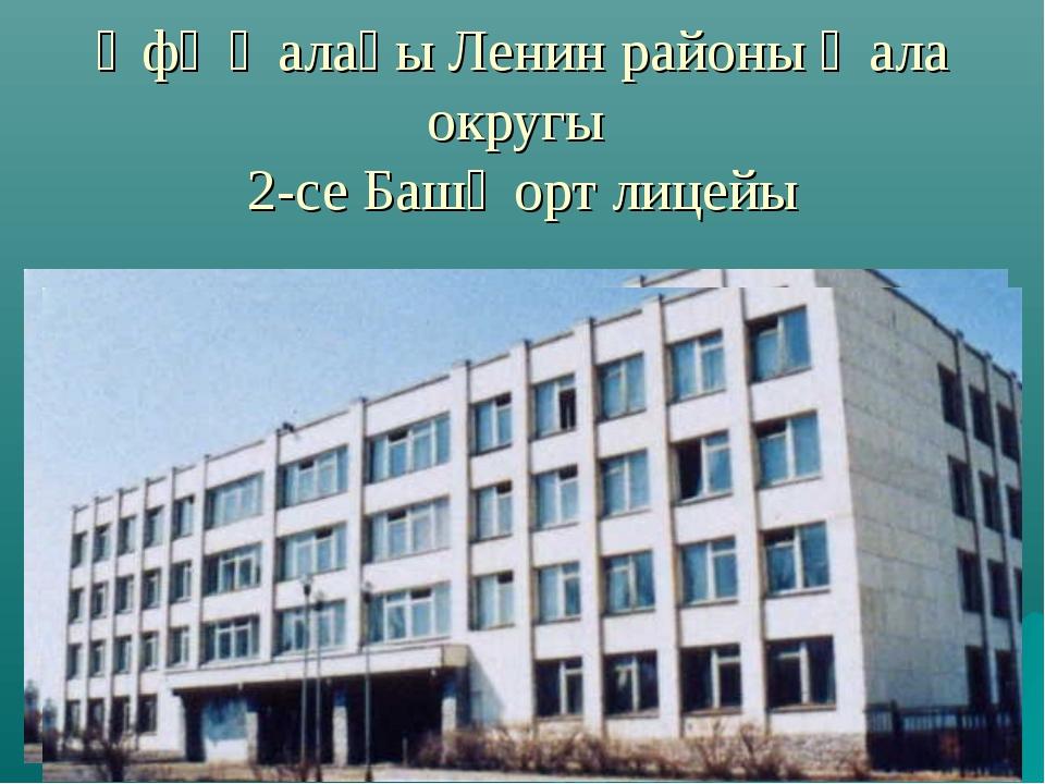 Өфө ҡалаһы Ленин районы ҡала округы 2-се Башҡорт лицейы