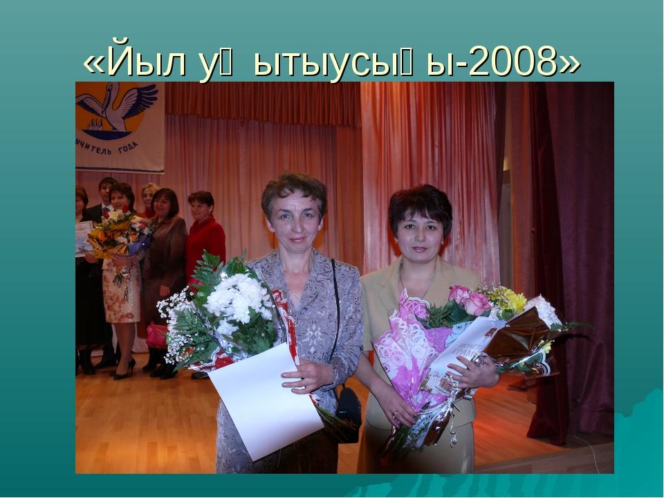 «Йыл уҡытыусыһы-2008»